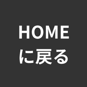 HOMEに戻る