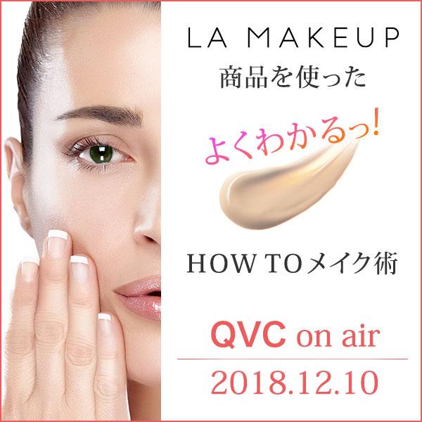 QVC 2018年12月10日放送