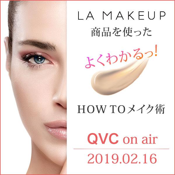 QVC 2019年2月16日放送