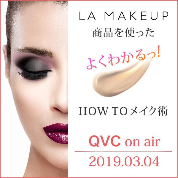 QVC 2019年3月4日放送
