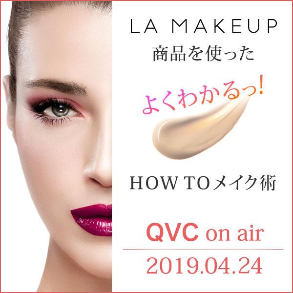 QVC 2019年 4月24日放送