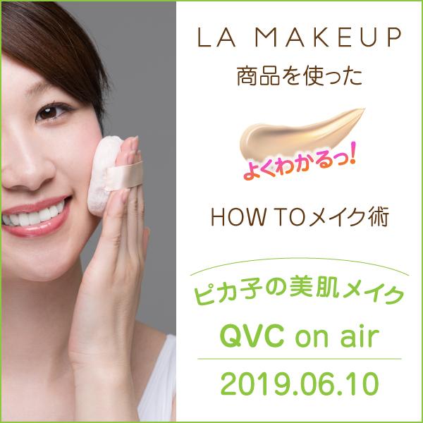 QVC 2019年 6月 10日放送