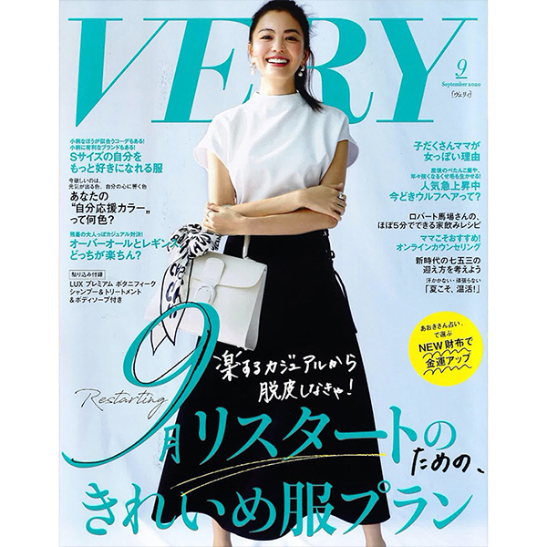 「VERY(ヴェリィ)」2020年9月号に掲載されました。