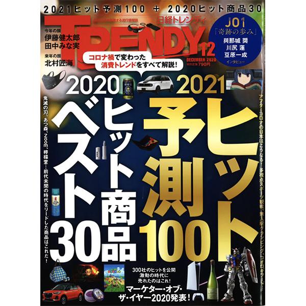 『日経トレンディ』2020年12月号に掲載されました。